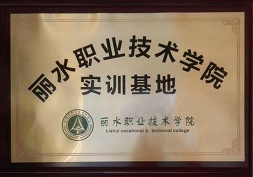 绿环园林丽水职业技术学院
