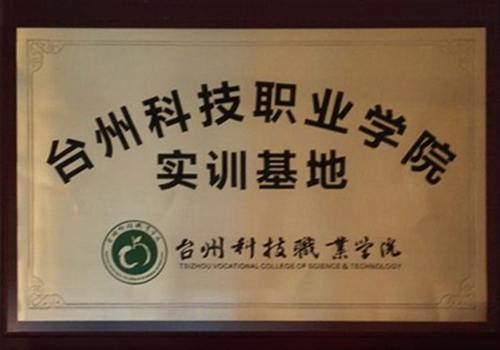 绿环园林台州科技职业学院
