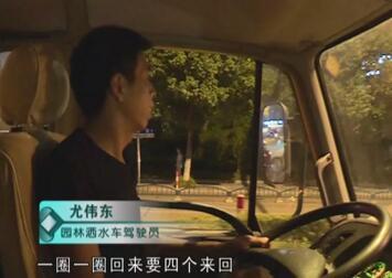 园林洒水车驾驶员 尤伟东