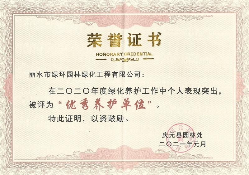 绿环园林被庆元县园林处评为2020年度绿化养护优秀养护单位