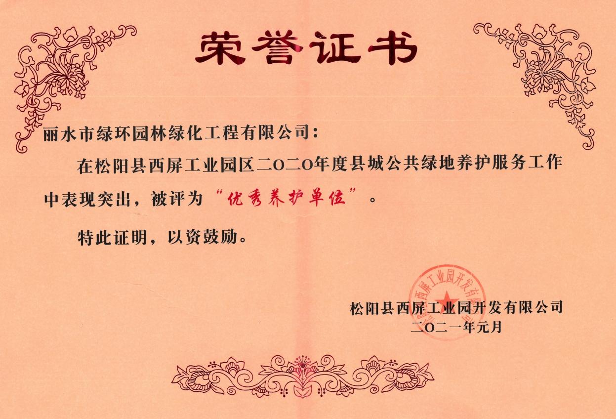 绿环园林被松阳县西屏工业园评委2020年度优秀养护单位