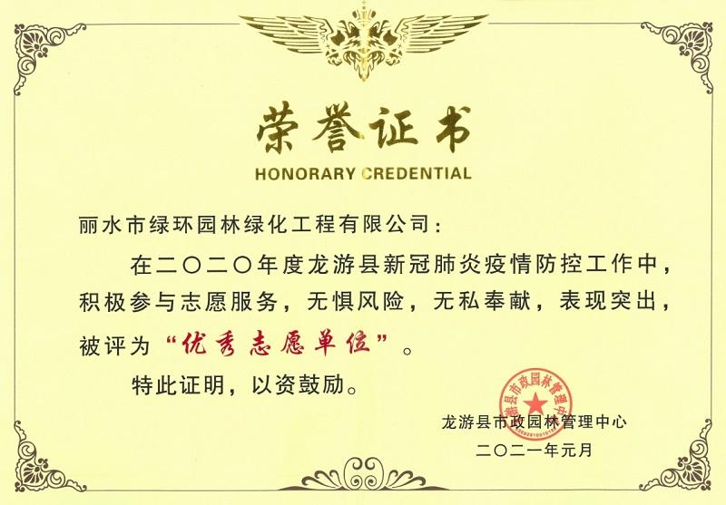 龙游市政园林管理中心 优秀志愿单位 绿环园林 2020年度 疫情防控