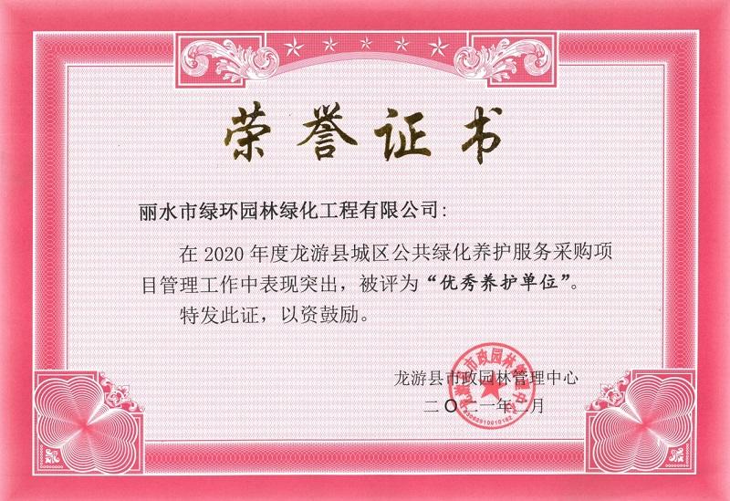 龙游市政园林管理中心 龙游城区 绿化养护优秀养护单位 绿环园林 2020年度